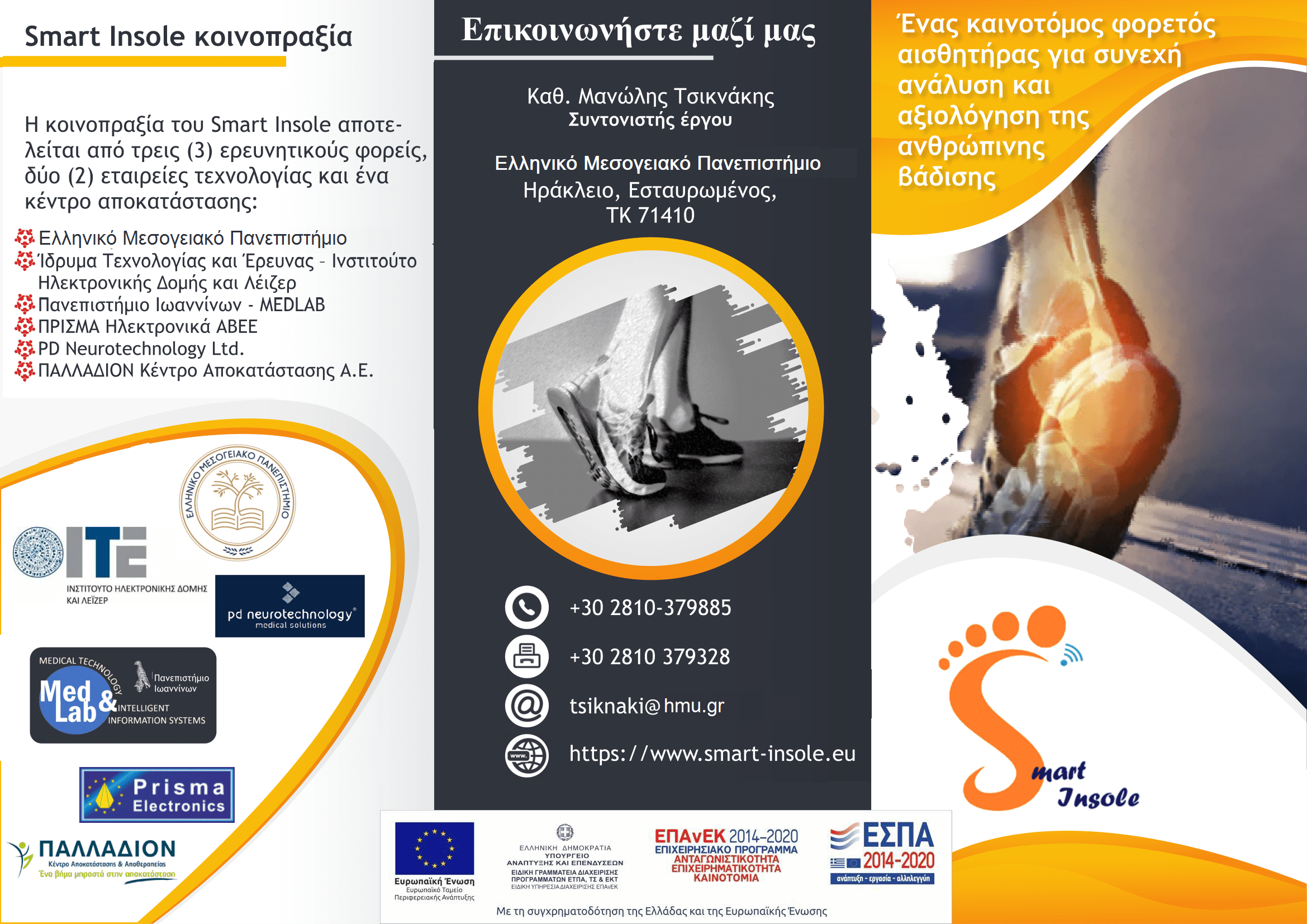 Flyer of the Smart Insole project - Page 1